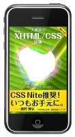 xhtml-css.jpg