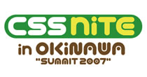 CSS Nite in OKINAWA SUMMIT 2007