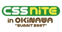 CSS Nite in OKINAWA SUMMIT 2007
