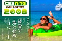 CSS Nite in OKINAWA 2008