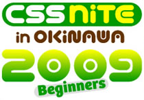 CSS Nite in OKINAWA 2009〜ビギナーズ〜